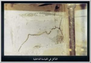 در سال 1417 هجری قمری، ملک فهد بن عبدالعزیز آل سعود تصمیم گرفت که این خانه را تعمیر نماید، زیرا تقریبا در حال خراب شدن بود: