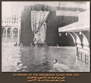 خدا خانه اش را اسیر سیل کرده! عکسی از این خانه در سال 1941 که سیل تا حجرالاسود بالا آمده: