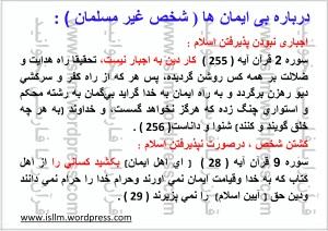 نپذیرفتن اسلام