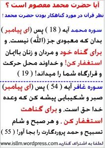 گناهکار بودن محمد